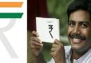 भारतीय रुपयाच्या चिन्हाविषयी माहित नसलेल्या ५ रंजक गोष्टी!
