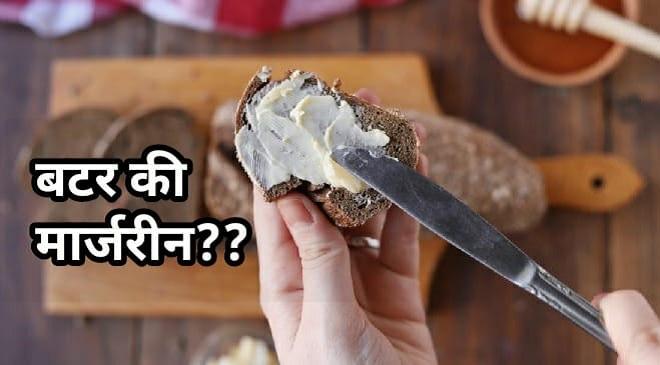 butter-margarine-featured-inmarathi