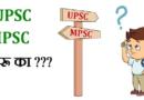 UPSE, MPSC, स्पर्धा परीक्षांना सामोरं जाण्याचा विचार करताय? आधी हे वाचाच!