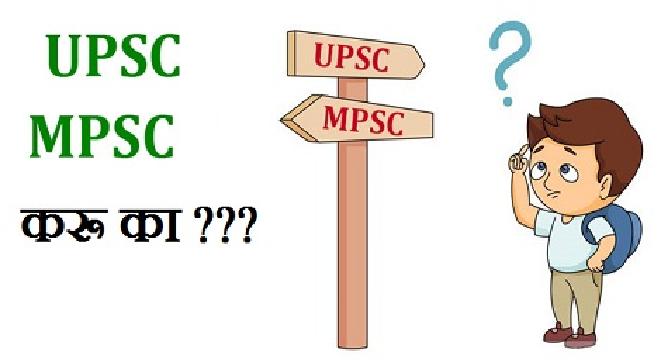 upsc inmarathi