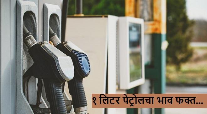 Gas-Station InMarathi