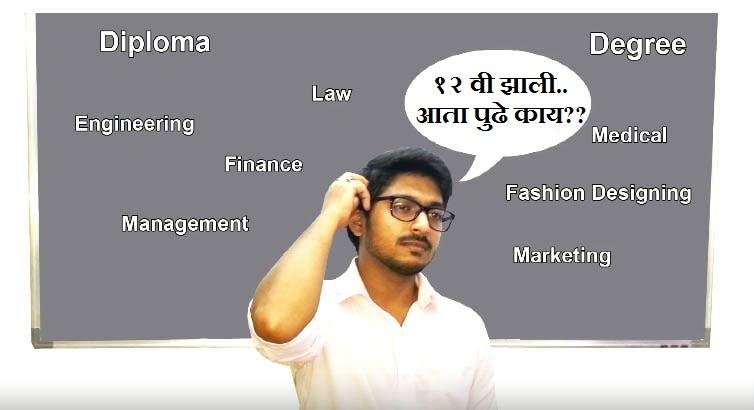 diploma-course-marathipizza01
