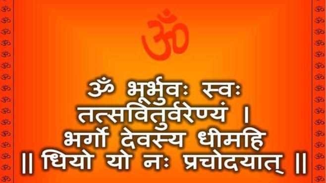 gayatri mantra inmarathi