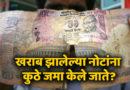 भारतात नोटा कश्या तयार होतात? खराब नोटांचं काय करतात? जाणून घ्या!