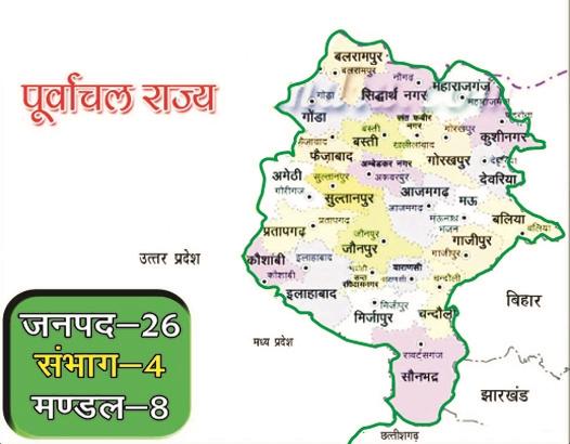 purbanchal-marathipizza