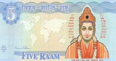 ram-currency-marathipizza00