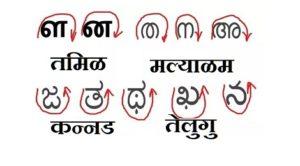 south-indian-languages-marathipizza000