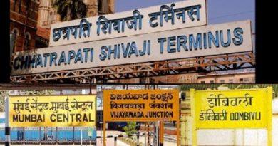 station-InMarathi