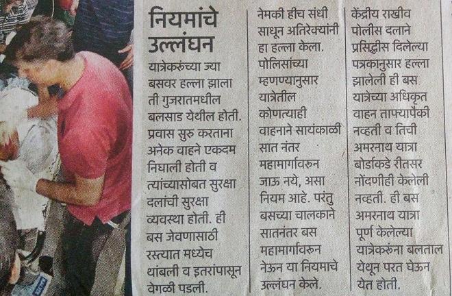 amarnath yatra terrorist attack marathipizza