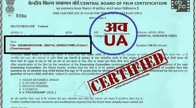 censor-certificate-inmarathi