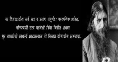disclaimer inmarathi