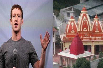 जेव्हा मार्क झुकरबर्ग फेसबुकच्या यशासाठी भारतीय मंदिरात नतमस्तक होतो!
