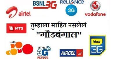 telecom-marathipizza00