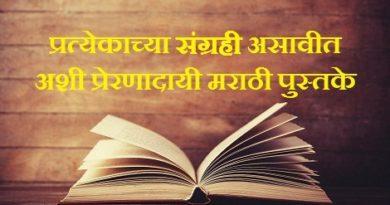 5 inspirations marathi books-marathipizza00