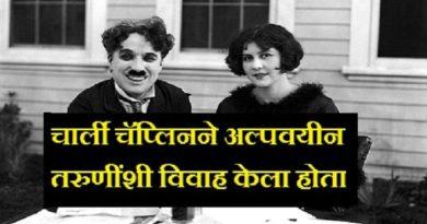 Charlie-Chaplin-feature InMarathi