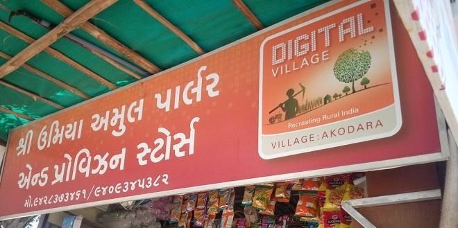 Digital Village akodara banner- marathipizza