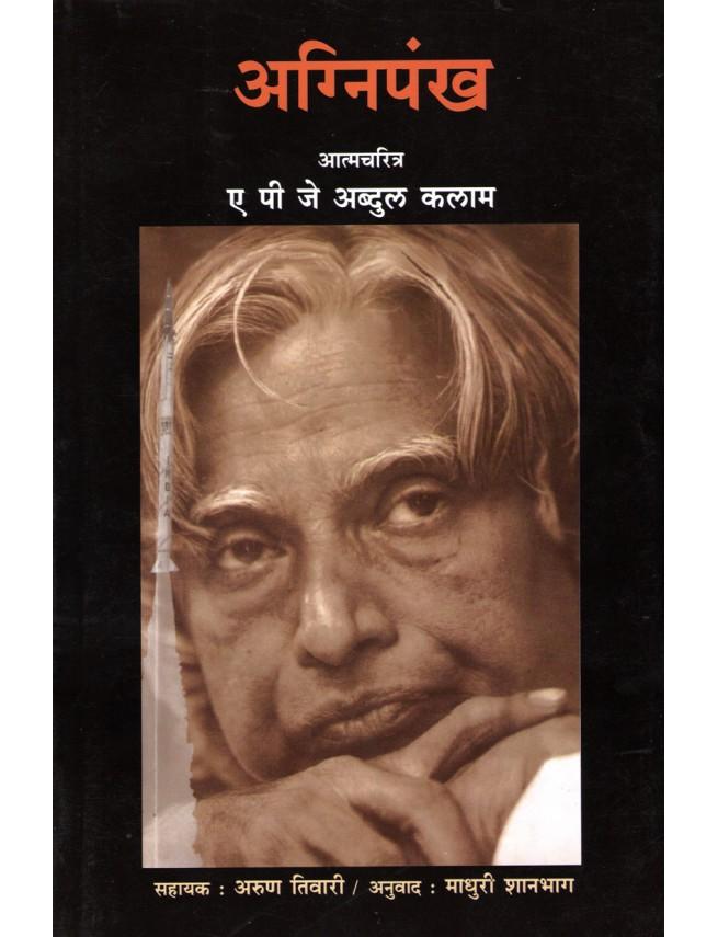 books-marathipizza01