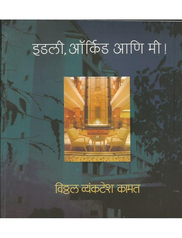 books-marathipizza03