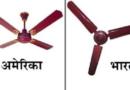 अमेरिकेतील पंख्यांना चार तर भारतातील पंख्यांना तीन पाती असतात, असे का? जाणून घ्या..