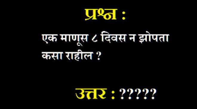 ias questions inmarathi