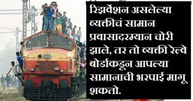 indian-railway-marrathipizza00