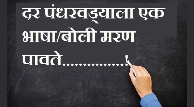 language inmarathi