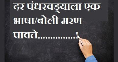 language-marathipizza00