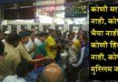 कुठल्याही परिस्थितीत हार न मानणारी 'मुंबई'ची स्पिरिट…!