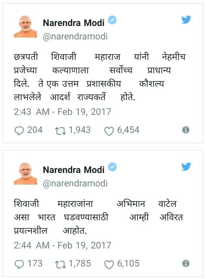 narendra modi marathi tweet about chhatrapati shivaji maharaj marathipizza
