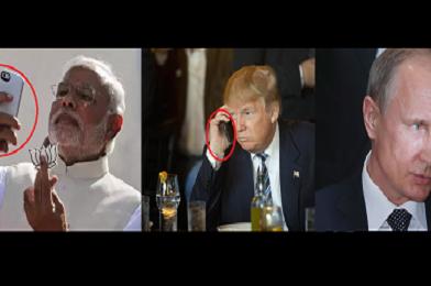मोदी, ट्रम्प, पुतीन आणि इतर बडे नेते कोणता मोबाईल वापरतात? वाचा सिक्रेट!