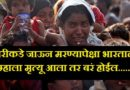 कोण आहेत रोहिंग्या मुसलमान? आणि त्यांना भारत सरकारने देशाबाहेर जाण्याचा आदेश का दिला?