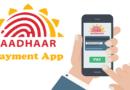 नक्की काय आहे हा सरकारने लावलेला नवीन शोध – Aadhaar Pay App ?