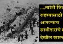 ७२ दिवस अन्नाविना – एका दुर्दैवी संघर्षाची कहाणी –  '१९७२ एंडीज फ्लाईट डिजास्टर'!