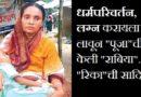 हिंदू रोहिंग्या स्त्रियांवरील धक्कादायक अत्याचार उघडकीस !