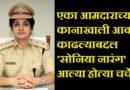 भारतीय पोलीस खात्याची शान वाढवणाऱ्या निडर महिला IPS अधिकारी!