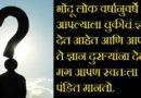 ज्ञानाचा मोठा शत्रू अज्ञान नसून ज्ञानाचा भ्रम आहे!