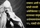 हिऱ्याला पेपरवेट म्हणून वापरणारा, भारतातील सर्वात श्रीमंत माणूस