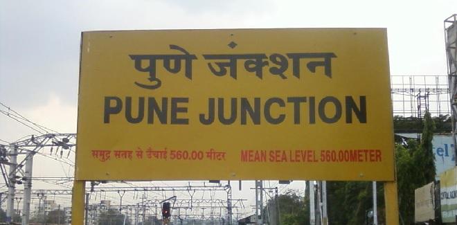 pune-junction-inmarathi