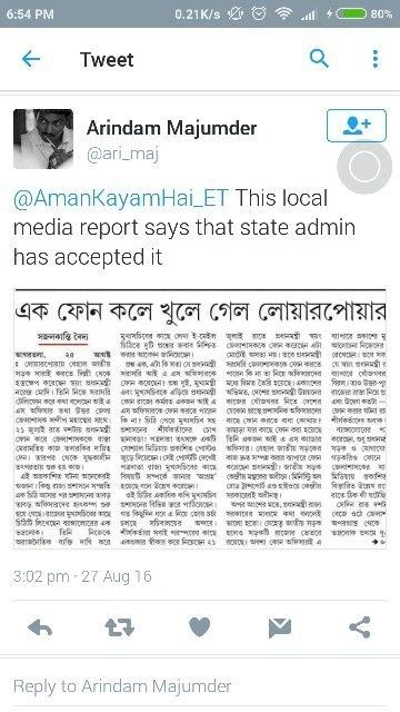 pushpak chakraborty modi bengali news inmarathi 03