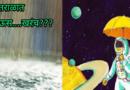ही नैसर्गिक किमया आवर्जून समजून घ्या : अंतराळातील पाऊस!