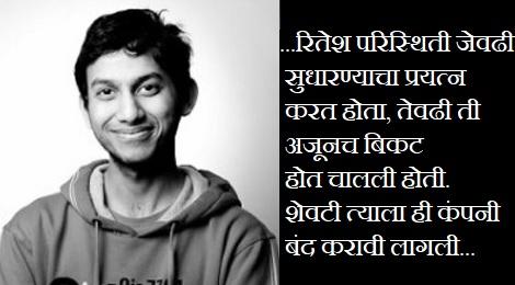 ritesh agarwal oyo rooms inmarathi