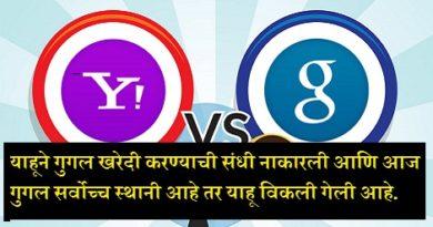 yahoo-vs-google-marathipizza00