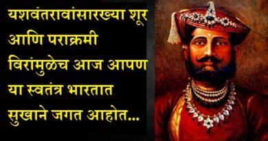 yashcantrao-holkar-marathipizza