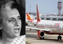 इंदिरा गांधींसाठी २ काँग्रेस नेत्यांनी केलं होतं भारतीय विमानाचं अपहरण!