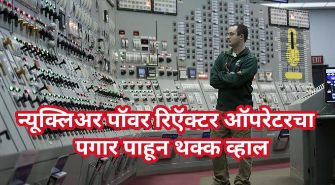 nuclear power operator inmarathi