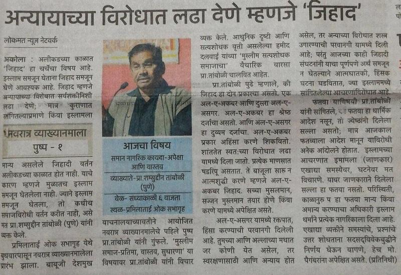 shamsuddhin tamboli about jehad marathipizza