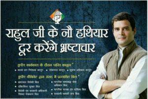 Elections Slogans.Inmarathi18