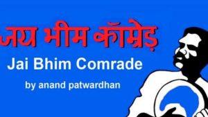 jai-bheem-comrade-inmarathi