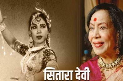 पद्मश्री सितारा देवी : ज्यांचा जन्मताच त्यांच्या कुटुंबाने केला होता तिरस्कार…