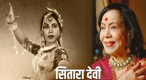 sitara devi-inmarathi01